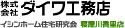 ダイワ工務店 | 木造注文住宅・新築一戸建て・建て替え|寝屋川・枚方の地元工務店です。