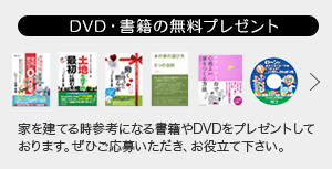 DVD・書籍の無料プレゼント